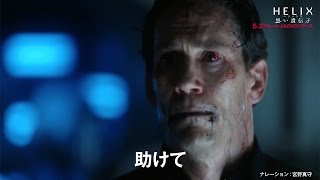 HELIX ‐黒い遺伝子‐ シーズン1 第11話