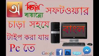 How to type Bengali in MS Word, Facebook and Google search on Windows PC?     বাংলা টিউটোরিয়াল