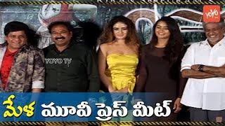 Mela Movie Press Meet | Latest Telugu Movie 2018 | Sai Dhansika | Sony Charishta | Ali