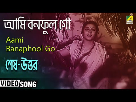 Aami Banaphool Go | Shesh Uttar | Bengali Movie Song | Kanan Debi