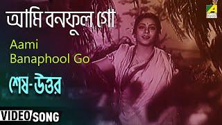 Aami Bono Phool Go - Music by Kamal Dasgupta - Sesh uttar