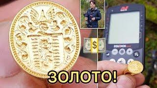 Копательница нашла золотое кольцо стоимостью 1.000.000!
