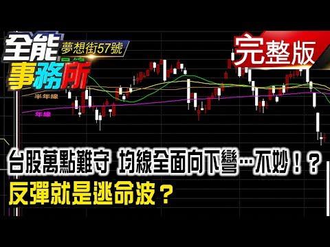 台灣-夢想街之全能事務所-20181015 台股萬點難守 均線全面向下彎…不妙!? 反彈就是逃命波?