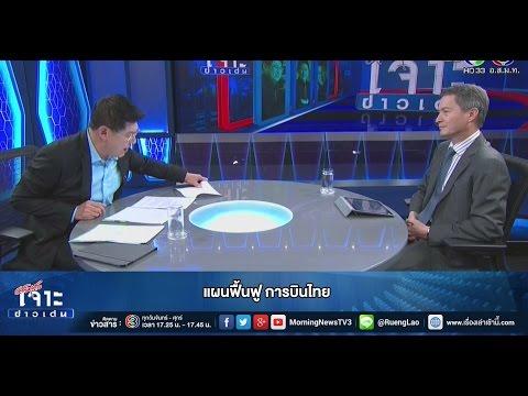 เจาะข่าวเด่น แผนฟื้นฟู การบินไทย (29 มค58) เรื่องเล่าเช้านี้ MorningNewsTV3