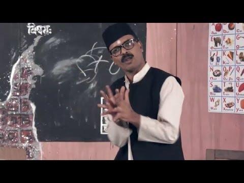 Vidyarthi Bhola Mastarchi Shala - Marathi Comedy Jokes 1020