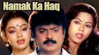 Namak Ka Haq (Ponmana Chelvan)   Full Movie   Vijayakanth   Tamil Hindi Dubbed Movie