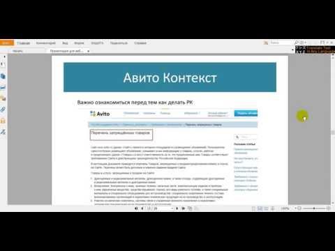 Авито контекст! базовая настройка и работа / почему стоит работать с Авито контекст?