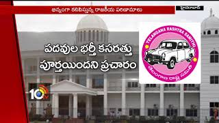 CM KCR Ignoring Party Leaders | TRS Nominated Posts | TS