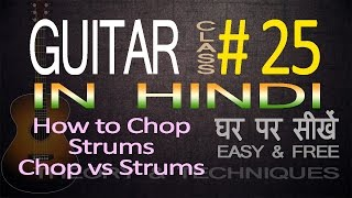 Complete Guitar Lessons For Beginners In Hindi 25 How to produce Chopping Sound