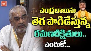 Why Ramana Deekshitulu Praising Chandrababu? | Tirumala Tirupati Devasthanam #TTD