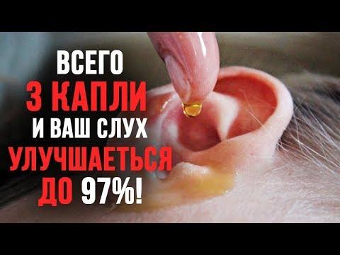 Как промывать ухо в домашних условиях шприцом 739