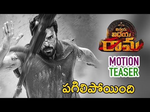 Ramcharan's Vinaya Vidheya Rama Motion Teaser Official 2018 - #RC12 First look - Boyapati Srinu