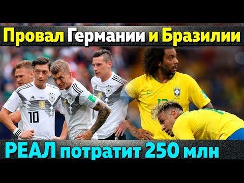 ЧМ-2018:Провал Бразилии и Германии \\Роналду обошел Месси \\Реал потратит 250млн на двух игроков