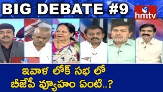 ఇవాళ లోక్ సభ లో బీజేపీ వ్యూహం ఏంటి..? TDP Vs BJP | Big Debate #8 | hmtv