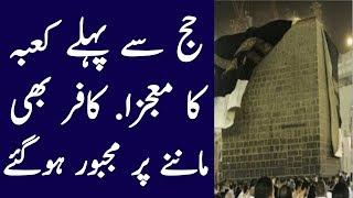 Haj Se Pehle Kaaba Ka Moajza