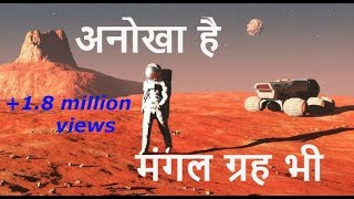 मंगल ग्रह से जुडी 10 अनोखी जानकारी I 10 Amazing Facts about MARS planet (HINDI)