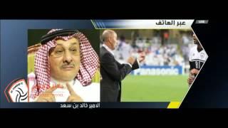 حديث رئيس نادي #الشباب الأمير خالد بن سعد بعد مباراة العين الإماراتي - ابطال اسيا 2015