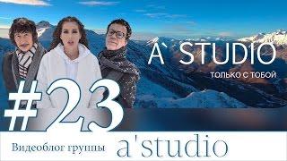 A'Studio снимают клип «Только с тобой» (Backstage).