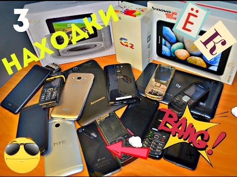 Мои находки#3 Айфон 4S, HTС ONE M7, Samsung, гора телефонов, куча планшетов!!!