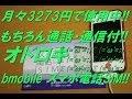 bmobile スマホ電話SIMの驚きの安さ!! iPhone4sの月額使用料が3273円!!