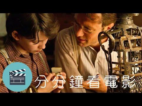 一部講述電影曆史的故事,5分鍾看完電影《雨果的巴黎奇幻曆險的冒險》