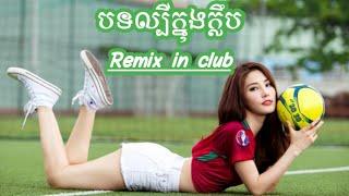 បទល្បីក្នុងក្លឹប New Melody Remix 2019 Remix Kobsary Remix IN Club Remix OF Popular Song
