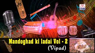 Mando Garh Ki Ladai Vol-2 Bhojpuri Aalha Madho Garh Ki Ladai Sung By Vipad And Party,