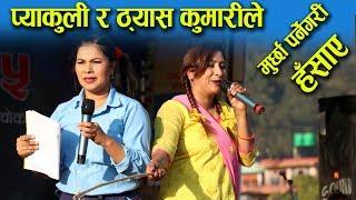 ठ्यास  कुमारी र प्याकुलीले पेटै दुख्ने गरि  हसाउनु हँसाए  lekhnath mahotsav 2075