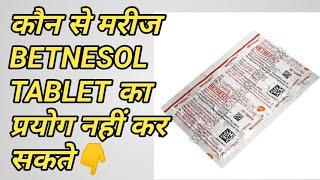 Betnesol Tablet kis kam aati he||इसका उसे सबसे ज्यादा क्यों किया जाता है?सबसे ज्यादा बिकने वाली दवा