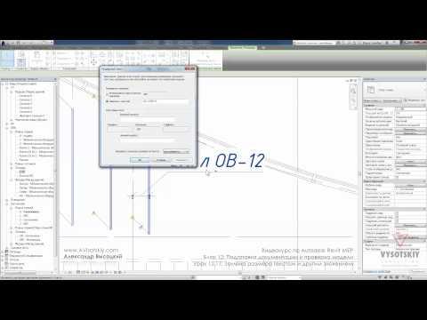 Vysotskiy consulting - Видеокурс Autodesk Revit MEP - 12.11 Замена размера текстом