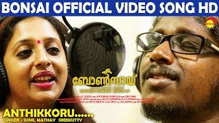 Anthikkoru Official Song HD | Bonsai | New Malayalam Film