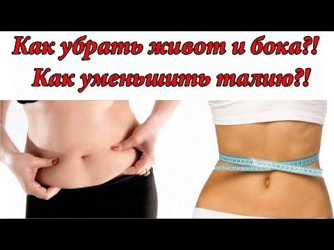 Как убрать бока и похудеть в талии