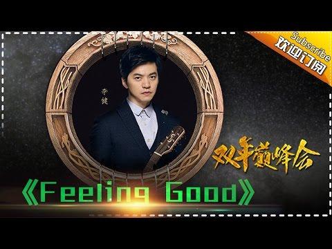 【我是歌手4】双年巅峰会 李健《Feeling Good》 %e4%b8%ad%e5%9c%8b%e9%9f%b3%e6%a8%82%e8%a6%96%e9%a0%bb