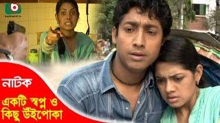 Bangla Natok | Ekti Shopno O Kichu Uipoka | Rounok Hasan, Tisha, sheli Ahsan, Kajol Chowdhury