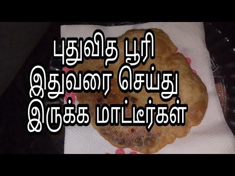 பூரியை இப்படி ஒரு தடவை செய்து பாருங்கள் |sweet poori|poori recipe in tamil