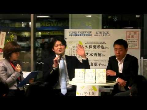 頭の回転数をあげる45の方法【super wakuwaku live talk】