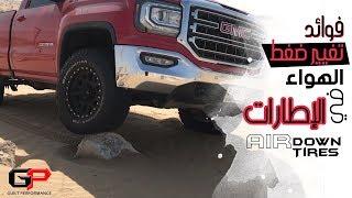 فوائد تغيير ضغط الهواء في الإطارات Air Down Tires
