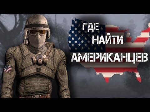 STALKER - Секреты США