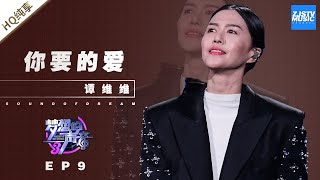 [ 纯享 ] 谭维维《你要的爱》《梦想的声音3》EP9 20181221  /浙江卫视官方音乐HD/