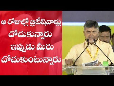 AP CM Chandrababu Speech At TDP Dharma Porata Deeksha In Kurnool | taajavarthalu