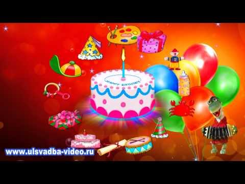 Оригинальное музыкальное поздравление с днём рождения