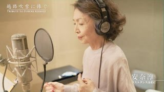安奈淳「ラストダンスは私に」-『越路吹雪に捧ぐ』紹介映像