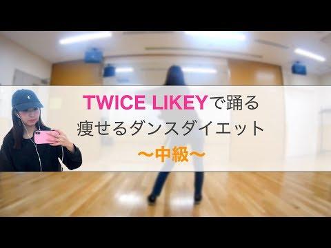 【ダイエット ダンス動画】TWICE LIKEYに合わせてダイエット  – Längd: 1:43.