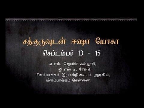 Sadhguru Tamil Video சென்னையில் சத்குருவுடன் ஈஷா யோகா...