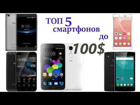 Смартфон с алиэкспресс до 100 долларов