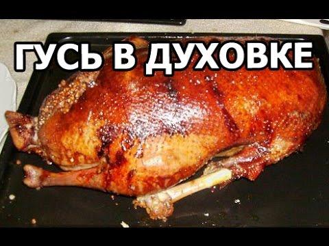 Как готовить гуся в духовке - видео