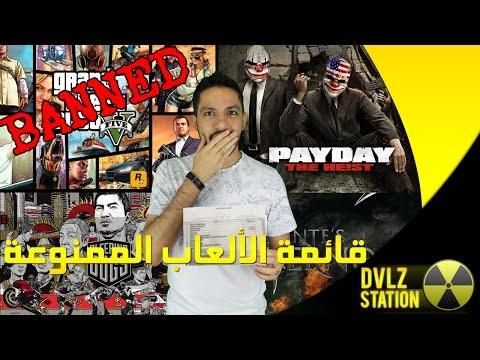 قائمة الألعاب الممنوعة في السعودية - Banned Games