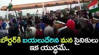బోర్డర్ కి బయలుదేరిన మన సైనికులు ఇక యుద్ధమే | Our Soldiers Rally At Border | Top Telugu Media