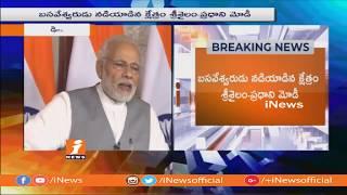 PM Modi Ugadi Wish To Telugu People | Video Conference With Srisailam Priests | iNews