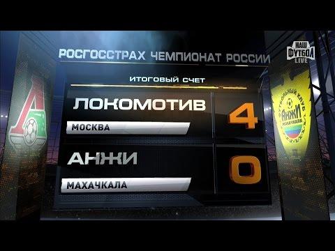 Обзор матча: Футбол. РФПЛ. 13-й тур. Локомотив - Анжи 4:0